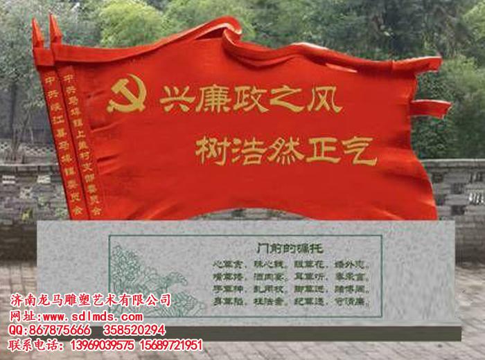 不锈钢红旗雕塑 社会主义核心价值观雕塑